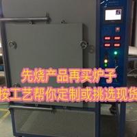 高温炉1600度高温气氛炉厂家特供