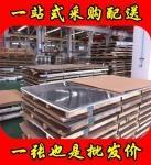 6毫米304不锈钢板价格【】铝管厂
