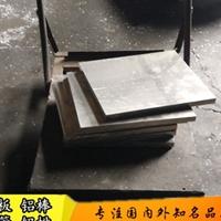 耐高温2A90铝板