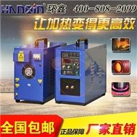 15KW高频小型淬火机质量可靠