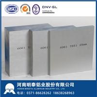 明泰铝业6061铝镁合金价格