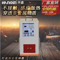 6KW超高频小型圆锯片淬火机安全节能