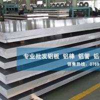 2A50铝板材质 2A50铝排随意零切
