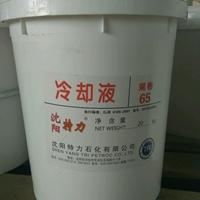 原装正品航材65号冷却液厂家库存