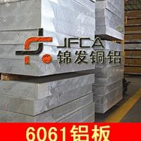 深圳锦发铜铝  6061铝板 铝合金板 现货
