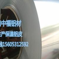 防腐保温铝卷 保温铝皮