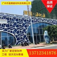 贵州外墙 氟碳铝单板 铝雕花板 厂家批发