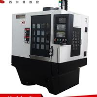 小型加工中心SXK05S 数控加工中心