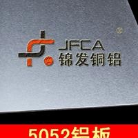锦发铜铝 供应5052铝板 国标5A02铝板
