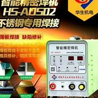 冷焊机起焊0.2-3MM华生ADS02