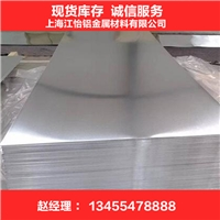 0.6mm铝皮价格表+0.5mm铝板价格表