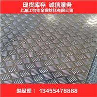 防滑铝板多少钱一吨、3mm花纹铝板价格