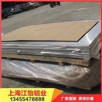 3毫米铝板每吨价格、合金防滑铝板价格