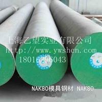 国产材料模具钢PAC5000