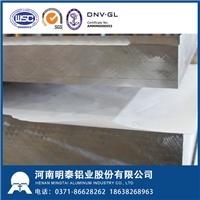 自由锻件制造使用7050超硬铝板明泰供应