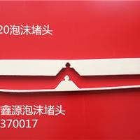 820型彩钢板泡沫堵头生产供应