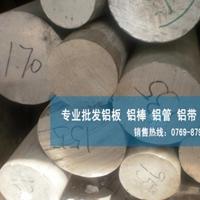 浙江7075铝板 7075精密铝棒特性
