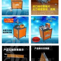 厂家直销 铝型材开槽 格条机橱柜门专用设备