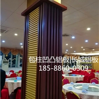 陕西吊顶【凹凸长城铝板】价格18588600309