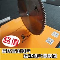 厂家直销全铝家具切割设备合金锯片