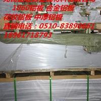 6063t5铝板中厚铝板价格