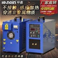 HGP-15KW高频感应淬火机超长寿命