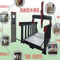 浙江双曲铝木模机厂家