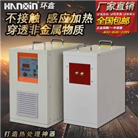 HZP-45KW中频轴承淬火设备加热速度快