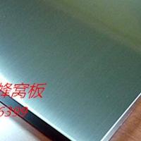 供船厂不锈钢蜂窝板-吸音隔热铝蜂窝板厂家