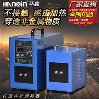 HGP-25KW高频淬火设备安全环保