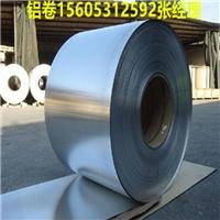 管道保温专用铝卷  保温铝卷