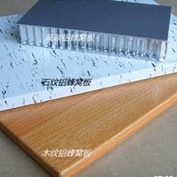 公交站保温铝蜂窝板-蜂窝复合铝单板