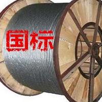 (征帆)LJ铝绞线 国标品质