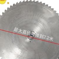 2.2米大锯片专为于铝板、铝锭切割 寿命长
