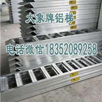 铝梯收割机铝爬梯防滑铝梯