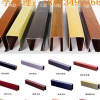 江苏南京铝方通厂家 木纹U型弧形天花吊顶