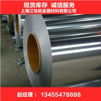 2.5毫米铝板现在价格-2毫米铝板现在价格