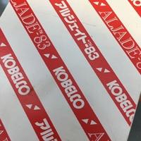 神戶5083鋁板 進口5083超平鋁板