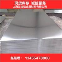 4mm厚铝合金板报价、铝板每平米价格