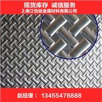 哪里有花纹铝板现货-铝板的价格是多少