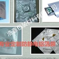 浩鑫企业供应防静电铝箔袋电子铝箔袋