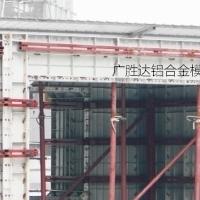 铝合金建筑模板设计、生产、安装