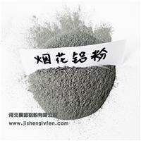 出口專用煙花鋁粉品質高
