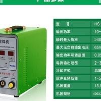 智能精密冷焊机HS-ADS02