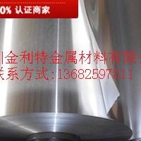 供应1060铝带超薄保温铝带