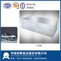 新能源汽车用铝板 汽车铝合金6061