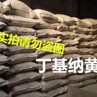 选矿药剂黄药生产厂家现货全国配送