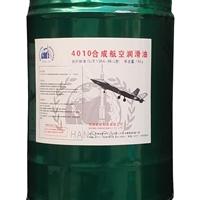 航材4010合成航空润滑油厂家直销价格优惠
