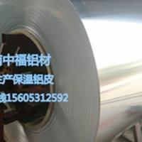 山东防腐保温铝皮价格  铝皮厂家