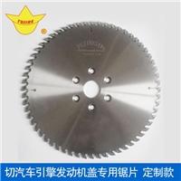 切铝轮毂适合用什么合金锯片?